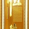 E13203二尺九寬三尺半高祖德金箔字祖聯.jpg