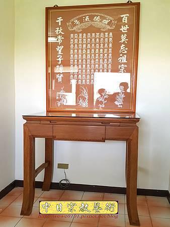 E13401二尺九彎角迴紋桌配百壽祖先聯.jpg