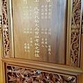E13511梢楠木雕刻客氏祖牌.jpg