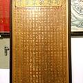 E14101二尺寬3尺半高陽雕金箔百孝經.jpg