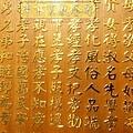 E14103二尺寬3尺半高陽雕金箔百孝經.jpg