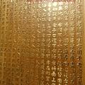 E14105二尺寬3尺半高陽雕金箔百孝經.jpg