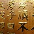 E14104二尺寬3尺半高陽雕金箔百孝經.jpg