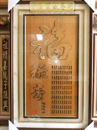 E14801二尺二福祿壽二度圾金邊字.jpg