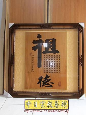 E14901二尺乘二尺正巳方黑字祖德.jpg