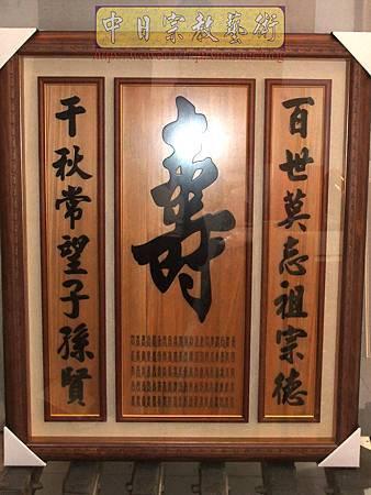 E15101二尺九寬黑字祖先壽字+對聯.jpg