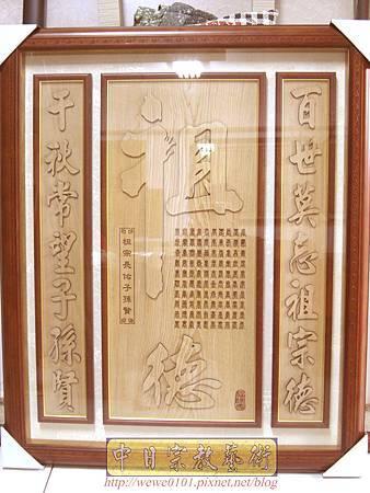 E15201三尺半原木素色祖字+對聯.jpg