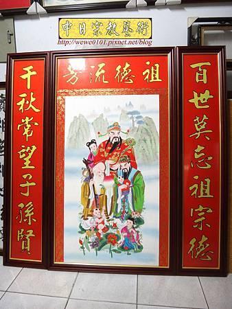 E16201手繪山水福祿壽三片是祖先聯.jpg