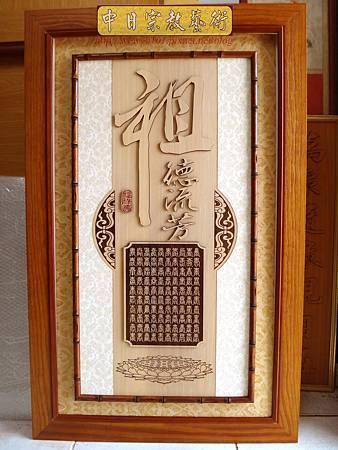 E16401二尺寬三尺半高祖德流芳單片祖聯.jpg