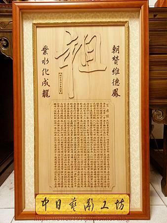 E17201客製化祖訓+百孝經祖先聯.jpg