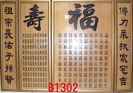 B1302e H神桌佛桌神櫥佛櫥神像佛像佛聯神明彩聯對佛祖木雕聯佛具.jpg