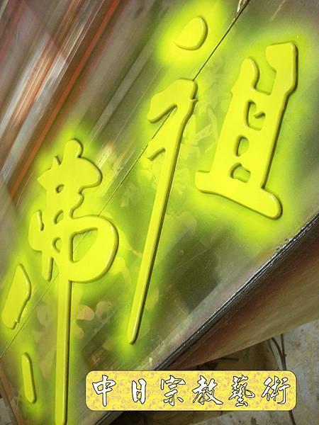 佛具佛像掛神桌佛桌神明櫥佛櫥神像佛聯神明彩聯對雷射雕刻15e.jpg
