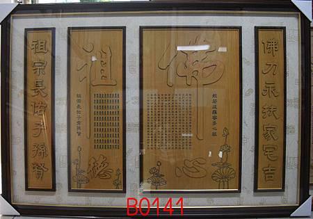 B0141e神桌佛桌神櫥佛櫥神像佛像佛聯神明彩聯對佛祖木雕聯佛具.jpg