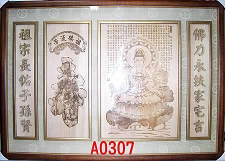 A0307e神桌佛桌神櫥佛櫥神像佛像佛聯神明彩聯對佛祖木雕聯佛具.jpg