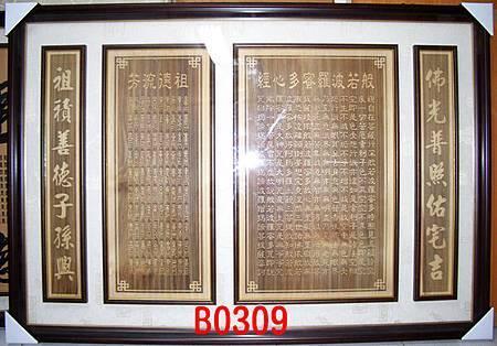 B0309e神桌佛桌神櫥佛櫥神像佛像佛聯神明彩聯對佛祖木雕聯佛具.jpg