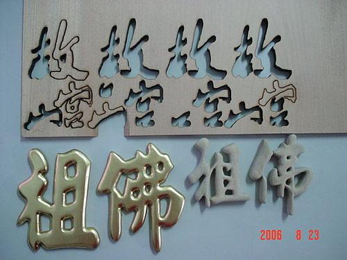 I0103e神桌佛桌神櫥佛櫥神像佛像佛聯神明彩聯對佛祖木雕聯佛具