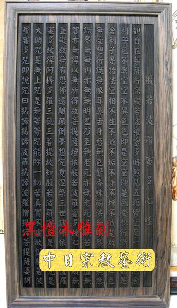 I0107e神桌佛桌神櫥佛櫥神像佛像佛聯神明彩聯對佛祖木雕聯佛具