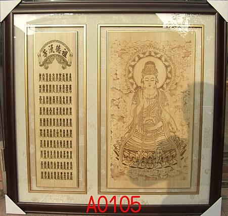 神桌佛像佛聯A0105