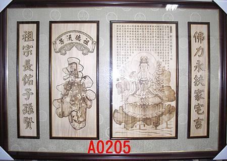 神桌佛像佛聯A0205