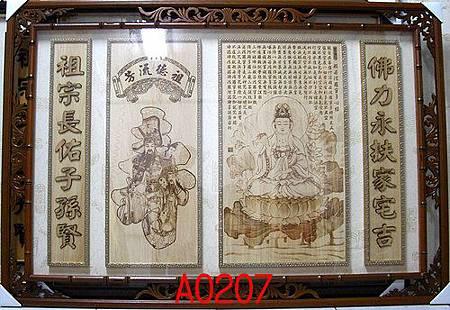 神桌佛像佛聯A0207
