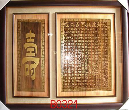 B0321e神桌佛桌神櫥佛櫥神像佛像佛聯神明彩聯對佛祖木雕聯佛具.jpg
