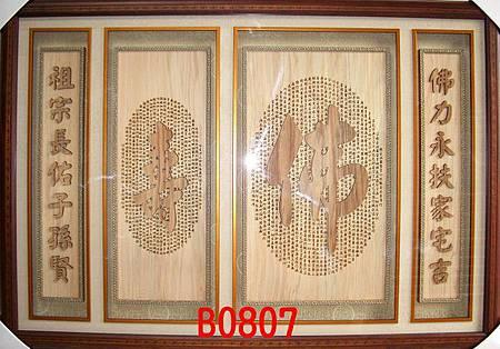 B0807e神桌佛桌神櫥佛櫥神像佛像佛聯神明彩聯對佛祖木雕聯佛具.jpg