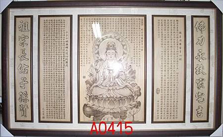 A0415e神桌佛桌神櫥佛櫥神像佛像佛聯神明彩聯對佛祖木雕聯佛具.jpg
