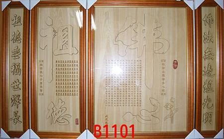 B1101e H神桌佛桌神櫥佛櫥神像佛像佛聯神明彩聯對佛祖木雕聯佛具.jpg