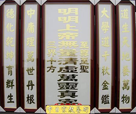 C0703e神桌佛桌神櫥佛櫥神像佛像佛聯神明彩聯對佛祖木雕聯佛具.jpg