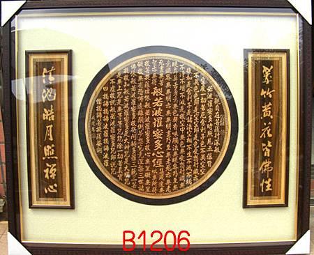 B1206e神桌佛桌神櫥佛櫥神像佛像佛聯神明彩聯對佛祖木雕聯佛具.JPG