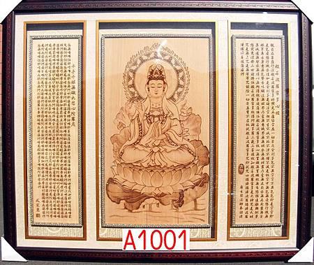 A1001e神桌佛桌神櫥佛櫥神像佛像佛聯神明彩聯對佛祖木雕聯佛具.jpg