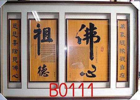 B0111e神桌佛桌神櫥佛櫥神像佛像佛聯神明彩聯對佛祖木雕聯佛具.jpg