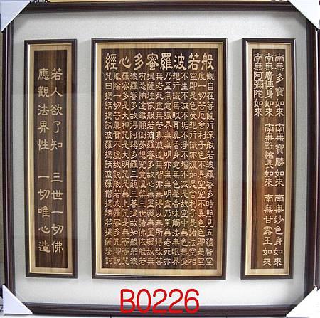 B0226e神桌佛桌神櫥佛櫥神像佛像佛聯神明彩聯對佛祖木雕聯佛具.jpg