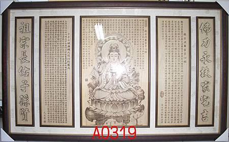 A0319e神桌佛桌神櫥佛櫥神像佛像佛聯神明彩聯對佛祖木雕聯佛具.jpg