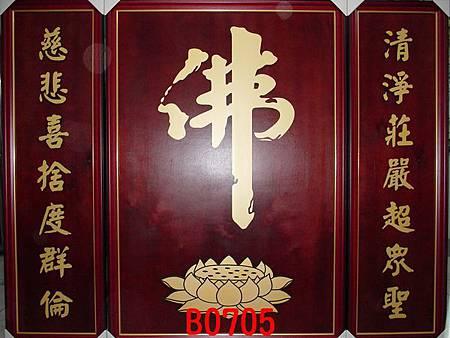B0705e神桌佛桌神櫥佛櫥神像佛像佛聯神明彩聯對佛祖木雕聯佛具.jpg