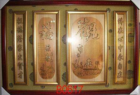 B0617e神桌佛桌神櫥佛櫥神像佛像佛聯神明彩聯對佛祖木雕聯佛具.jpg