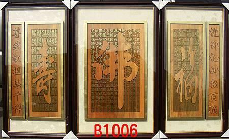 B1006e H神桌佛桌神櫥佛櫥神像佛像佛聯神明彩聯對佛祖木雕聯佛具.jpg