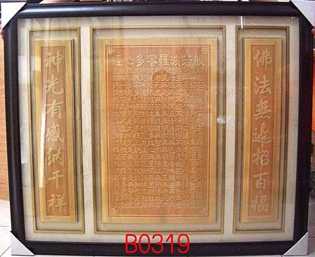 B0319e神桌佛桌神櫥佛櫥神像佛像佛聯神明彩聯對佛祖木雕聯佛具.jpg