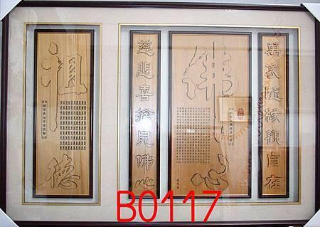 B0117e神桌佛桌神櫥佛櫥神像佛像佛聯神明彩聯對佛祖木雕聯佛具.jpg