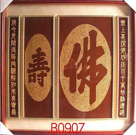 B0907e H神桌佛桌神櫥佛櫥神像佛像佛聯神明彩聯對佛祖木雕聯佛具.jpg