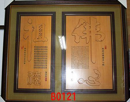 B0121e神桌佛桌神櫥佛櫥神像佛像佛聯神明彩聯對佛祖木雕聯佛具.jpg