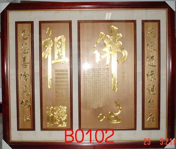 B0102e神桌佛桌神櫥佛櫥神像佛像佛聯神明彩聯對佛祖木雕聯佛具.jpg