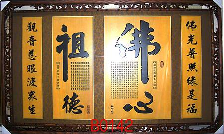 B0142e神桌佛桌神櫥佛櫥神像佛像佛聯神明彩聯對佛祖木雕聯佛具.jpg