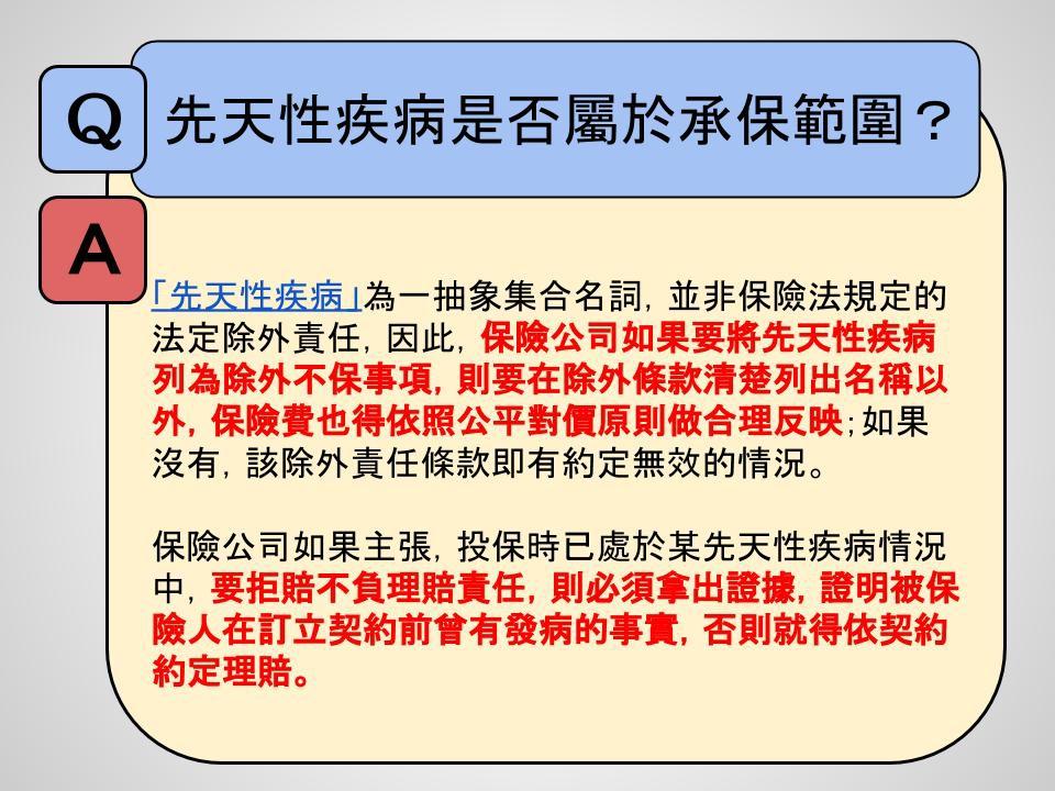 淺談保險觀念 PPT簡報 (13)