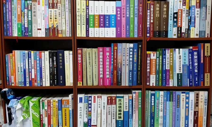 保險相關書籍