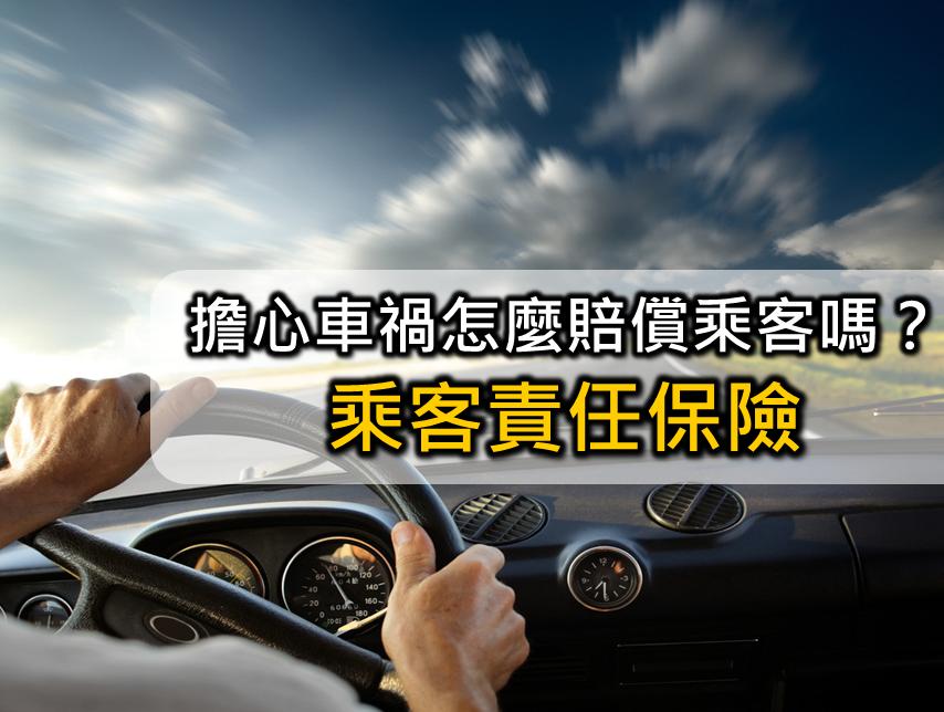 乘客險的保障範圍是什麼?