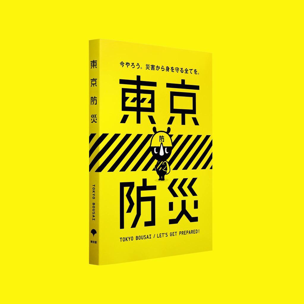 Tokyo-Bousai-disaster-prepardeness-guide-1