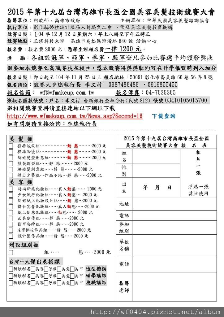 2015第十九屆台灣高雄市長盃全國美容美髮美甲技術競賽