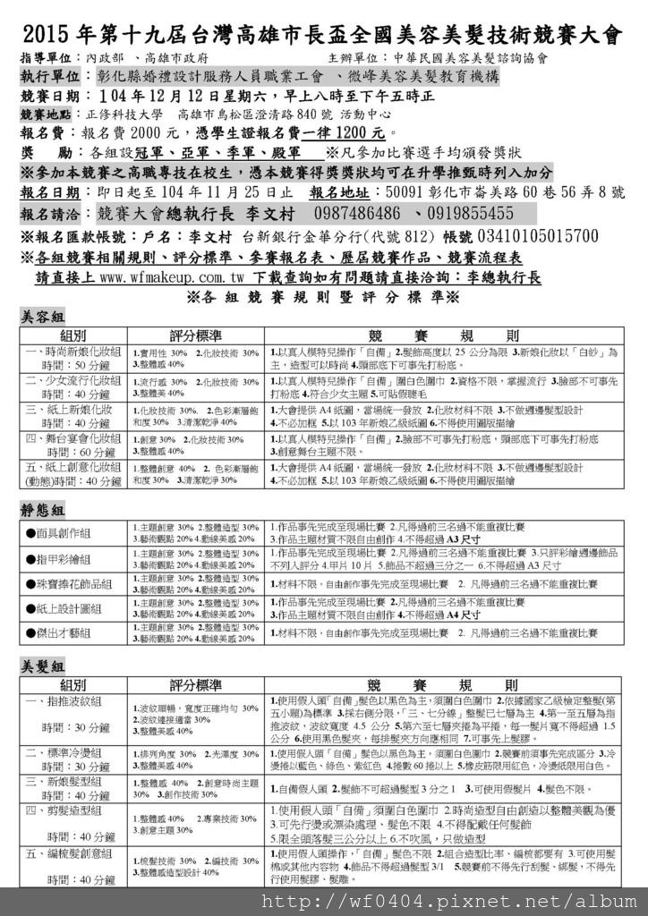 2015第十九屆高雄市長盃競賽規則