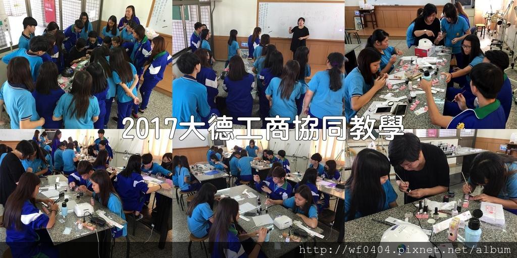 2017大德協同教學(001).jpg